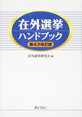 在外選挙ハンドブック 第4次改訂版