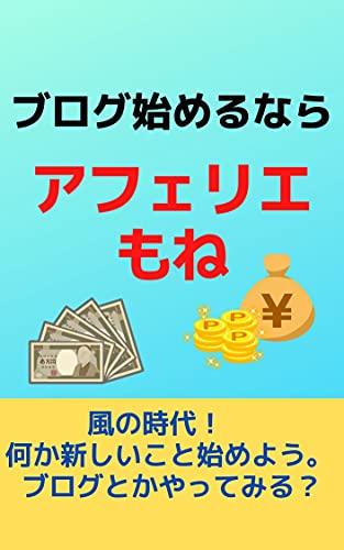 buroguhajimerunaraaferimone (Japanese Edition)