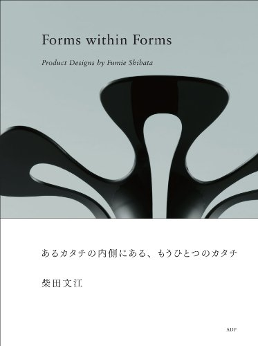 あるカタチの内側にある、もうひとつのカタチ‐柴田文江のプロダクトデザイン