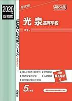 光泉高等学校 2020年度受験用 赤本 263 (高校別入試対策シリーズ)