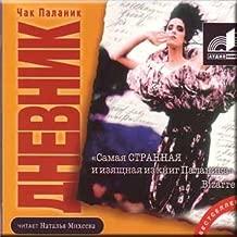 Diary / Dnevnik - Chak Palanik (AUDIO BOOK IN RUSSIAN, MP3) (CD)