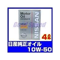 NISSAN 日産純正 エンジンオイル 4リットル SM エンデュランス 10W-50 化学合成油 KLAM4-10504