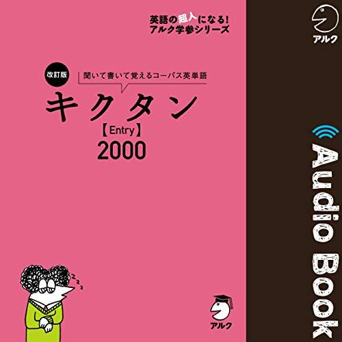 『改訂版 キクタン 【Entry】 2000』のカバーアート