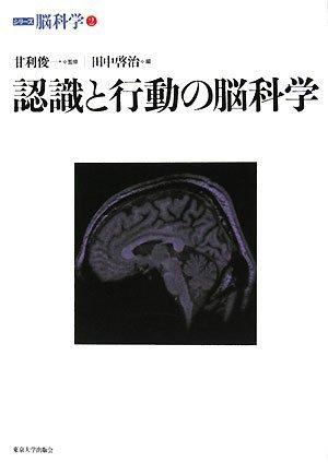 認識と行動の脳科学 (シリーズ脳科学)