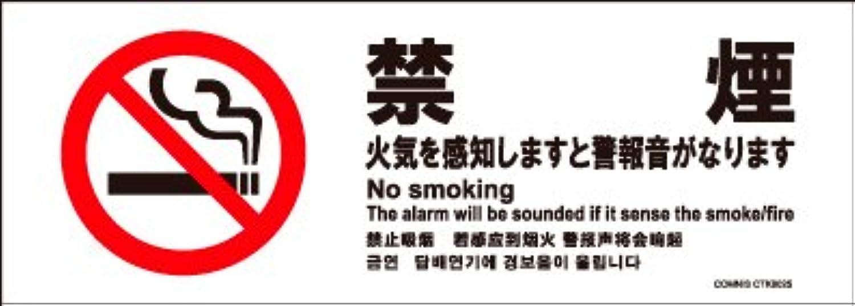 標識スクエア「 禁煙 火気を感知 警報音が 」 ヨコ?ミニ【プレート 看板】 140x50㎜ CTK8025 10枚組