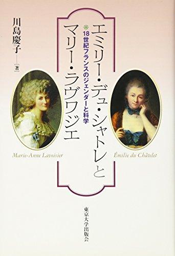 エミリー・デュ・シャトレとマリー・ラヴワジエ―18世紀フランスのジェンダーと科学