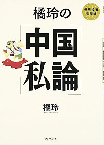 橘玲の中国私論---世界投資見聞録