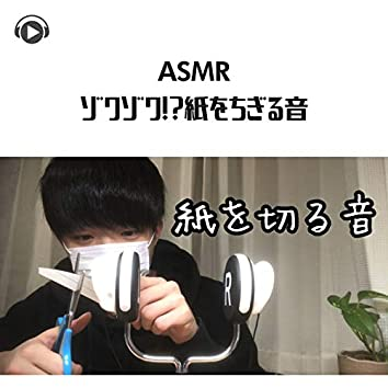 ASMR - Chills? Tearing papers