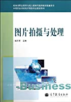 Picture Shooting and Processing (Chinese Edition)