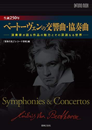 生誕250年 ベートーヴェンの交響曲・協奏曲: 演奏家が語る作品の魅力とその深淵なる世界 (ONTOMO MOOK)