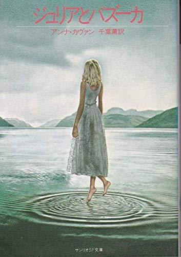 ジュリアとバズーカ (1981年) (サンリオSF文庫)
