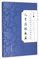 Life Feast: Eighteen Men's Love Stories in Republic of China (Chinese Edition)