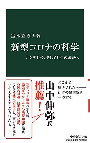 新型コロナの科学-パンデミック、そして共生の未来へ (中公新書, 2625)