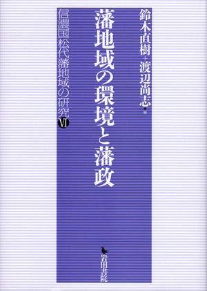 藩地域の環境と藩政 (信濃国松代藩地域の研究)