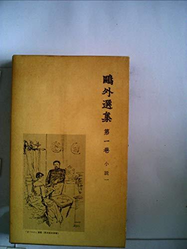 鴎外選集〈第1巻〉小説 1 (1978年)