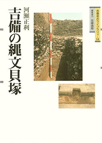 吉備の縄文貝塚 (吉備考古ライブラリィ)