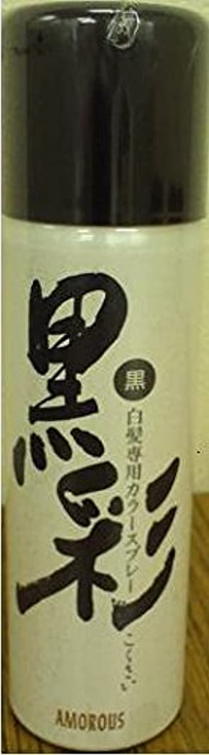 崩壊近似賛辞【アモロス】黒彩 ダーリングカラースプレー 71A(黒) 135ml ×3個セット