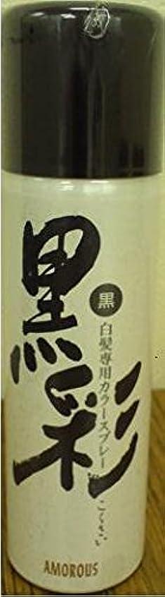エンターテインメント表示短命【アモロス】黒彩 ダーリングカラースプレー 71A(黒) 135ml ×10個セット