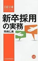 新卒採用の実務 (日経文庫)