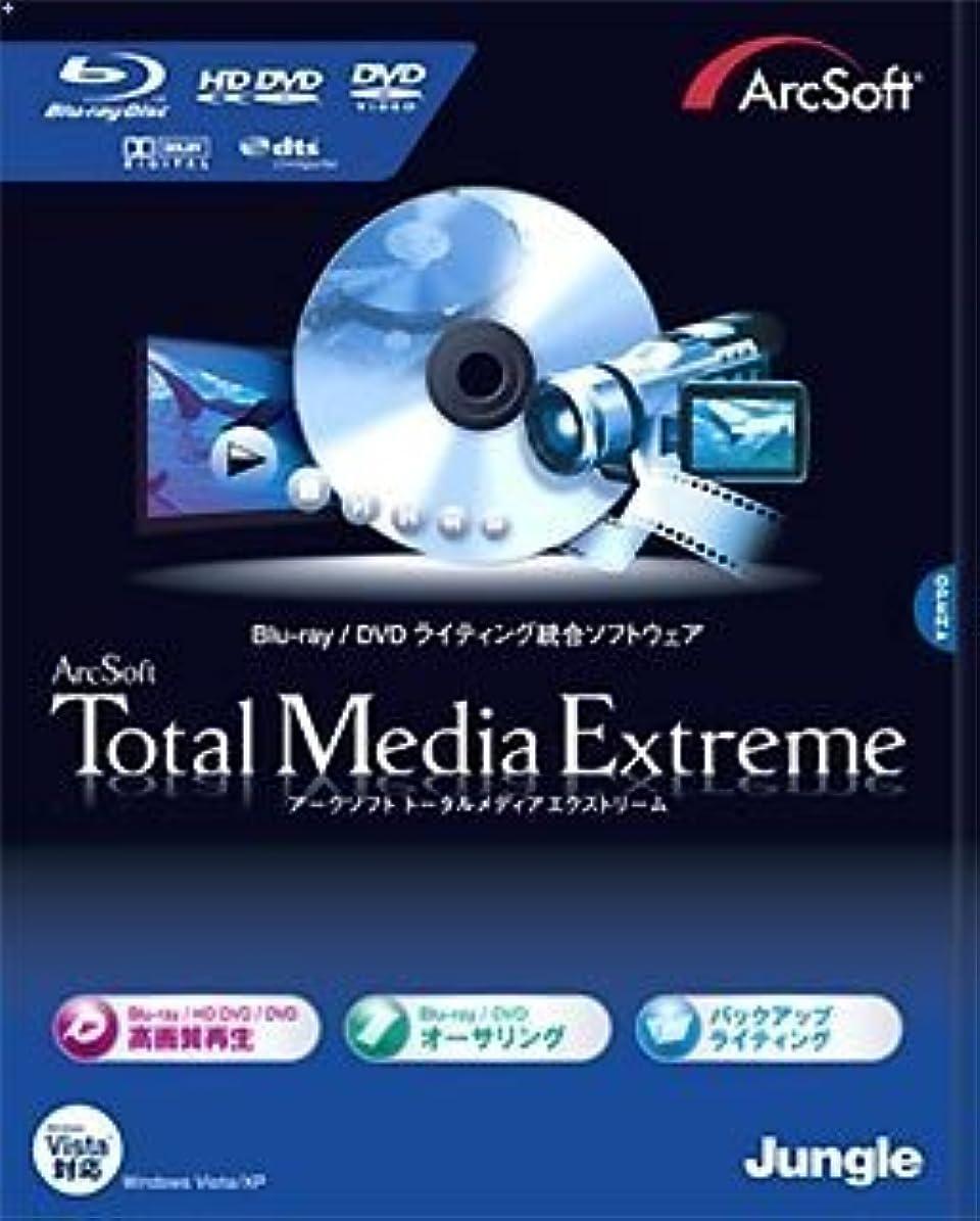 取り替える乱れ力ArcSoft Total Media Extreme
