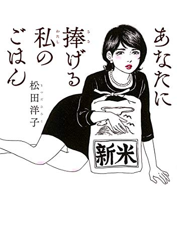 あなたに捧げる私のごはん (バーズコミックス スペシャル)