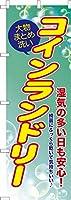 既製品のぼり旗 「コインランドリー3」 短納期 高品質デザイン 600mm×1,800mm のぼり