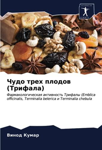 Чудо трех плодов (Трифала): Фармакологическая активность Трифалы (Emblica officinalis, Terminalia belerica и Terminalia chebula: Farmakologicheskaq ... Terminalia belerica i Terminalia chebula