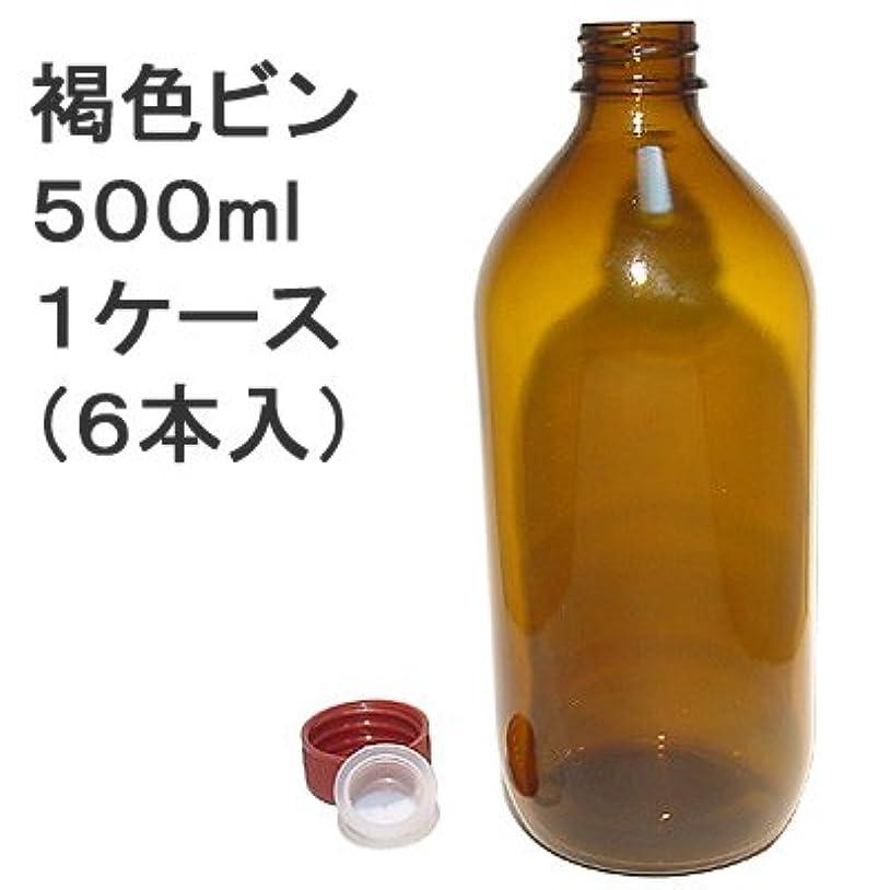 ビリー保証勝利遮光瓶(中栓付) 褐色 500ml 1ケース(6本入)