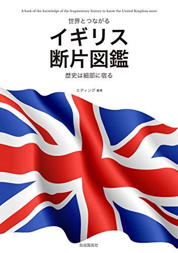 世界とつながる イギリス断片図鑑 歴史は細部に宿る (A book of the knowledge of the fragmentary history to know the United Kingdom more)