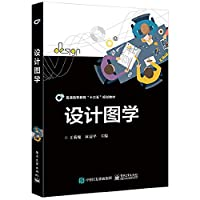 Design Graphics(Chinese Edition)