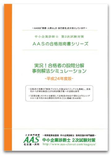 中小企業診断士第2次試験対策 実況!合格者の設問分解 事例解法シミュレーション-平成24年度版- (AASの合格指南書シリーズ)