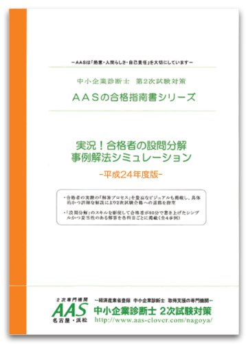 中小企業診断士第2次試験対策 実況!合格者の設問分解 事例解法シミュレーション-平成24年度版- (AASの合格指南書シリーズ)の詳細を見る