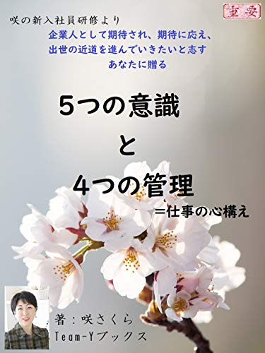 Presented to you who want to be expected meet the expectation and take a short career pass in your companny 5 things to be conscious and 4 manatement: ... Saki (Team-Y Books) (Japanese Edition)