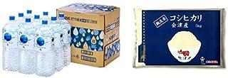 【セット買い】【Amazon.co.jp 限定】 キリン アルカリイオンの水 PET (2L×9本) +【精米】【Amazon.co.jp限定】会津産 無洗米 コシヒカリ 5kg 平成30年産