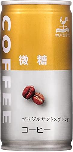 富永貿易 神戸居留地 微糖コーヒー 185g×30本 [5768]