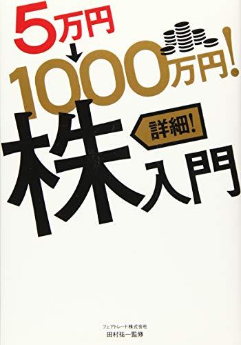 5万円→1000万円! 詳細! 株入門 (稼ぐ投資)