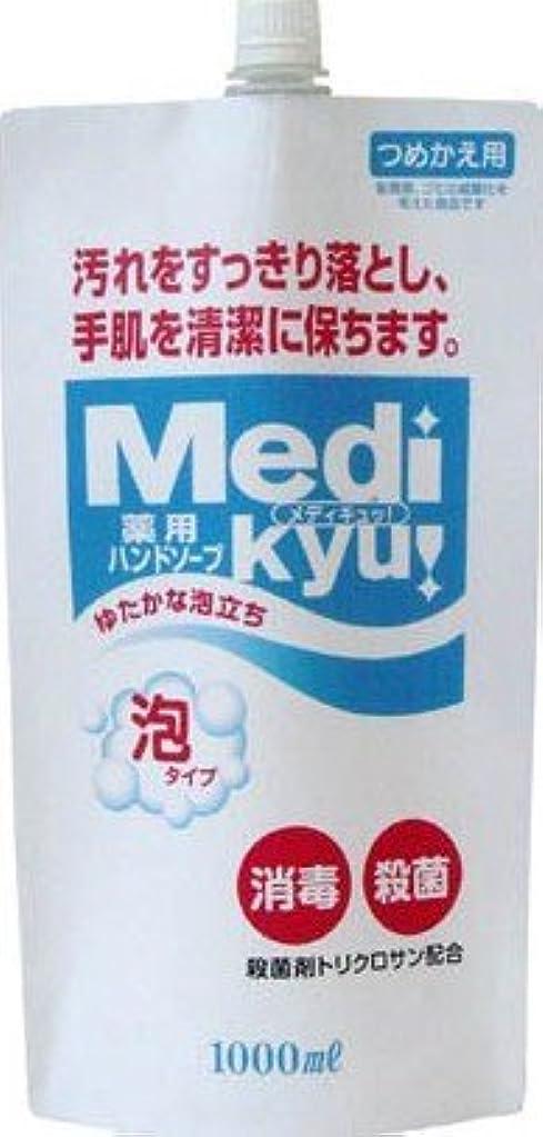 二限界ベンチロケット石鹸 薬用ハンドソープ メディキュッ 泡タイプ 詰替用 1000ml×12点セット (4571113800659)