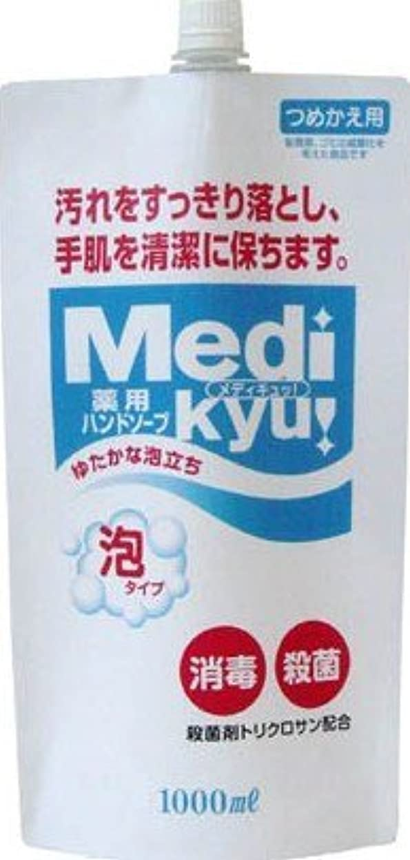 妻閉塞アレルギーロケット石鹸 薬用ハンドソープ メディキュッ 泡タイプ 詰替用 1000ml×12点セット (4571113800659)
