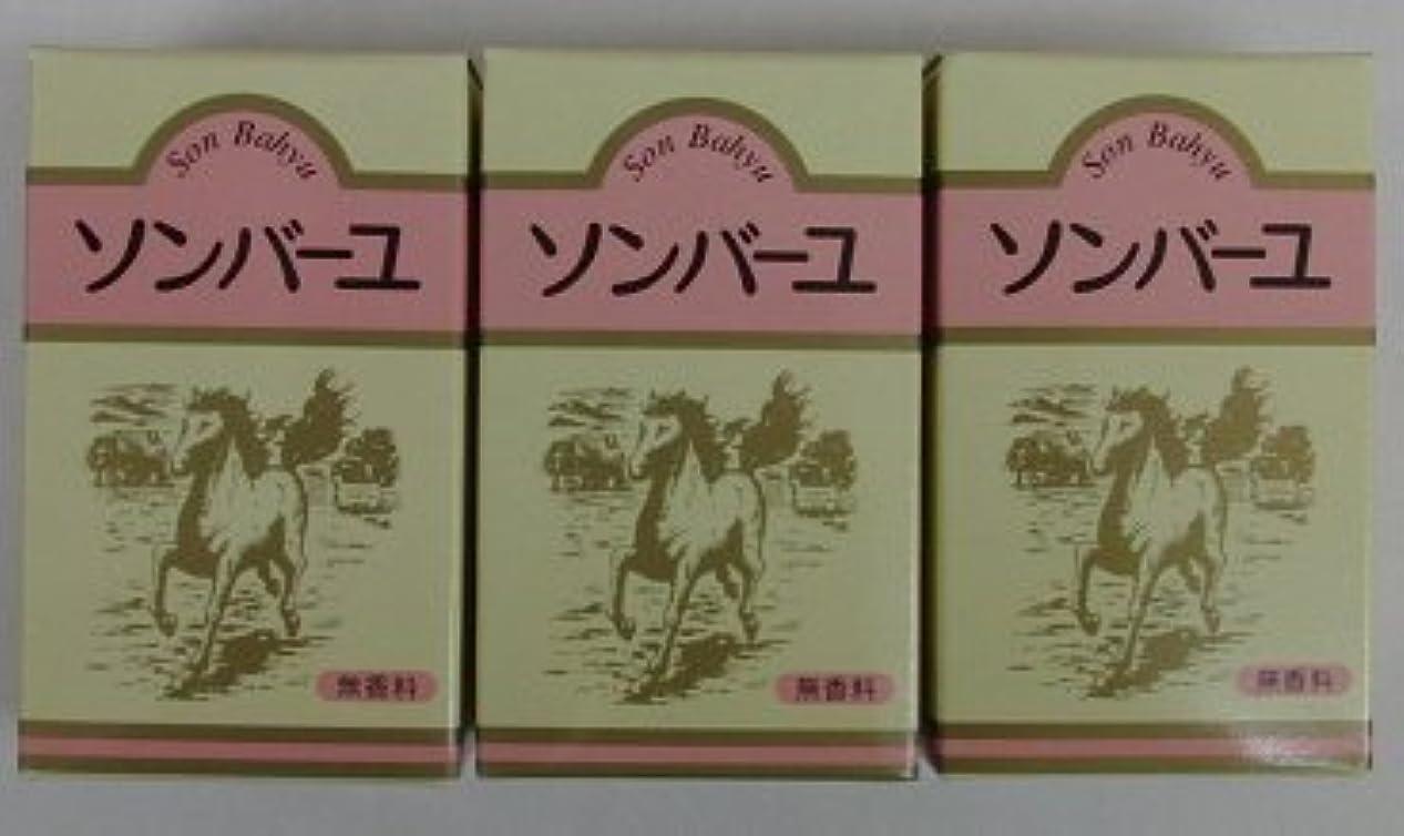 永遠に貞枕ソンバーユ 無香料 70mlx3個セット