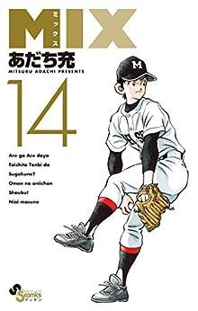 [あだち充]のMIX(14) (ゲッサン少年サンデーコミックス)