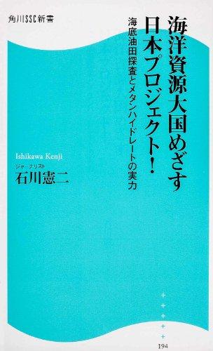 海洋資源大国めざす日本プロジェクト!   海底油田探査とメタンハイドレートの実力 (角川SSC新書)の詳細を見る