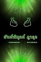 กันต์พิมุกต์ ภูวกุล Kunpimook Bhuwakul: GOT7 Group Member Bambam Thai Name Finger Hearts 100 Page 6 x 9