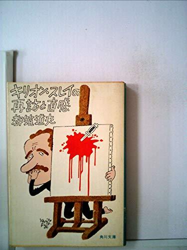 キリオン・スレイの再訪と直感 (1978年) (角川文庫)