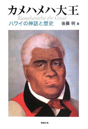 カメハメハ大王 ハワイの神話と歴史