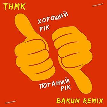 Хороший рік / Поганий рік (Bakun Remix)