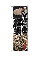 のぼり 宮城県産 牡蠣 ISH-400【受注生産】 1枚