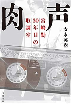 [安永 英樹]の肉声 宮﨑勤 30年目の取調室 (文春e-book)