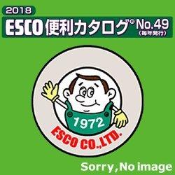 エスコ(ESCO) [油性]環境対応型錆止め塗料(グレー) 20kg EA942ED-96