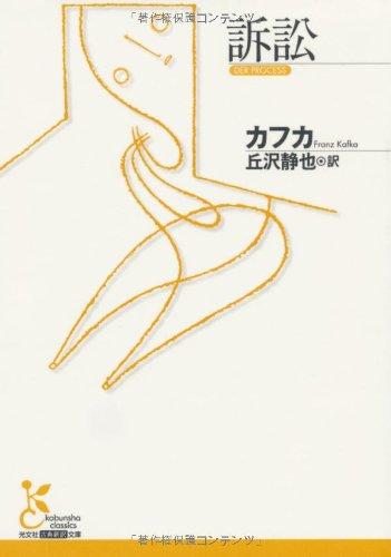 訴訟 (光文社古典新訳文庫)