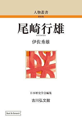 尾崎行雄 (人物叢書 新装版 48)の詳細を見る